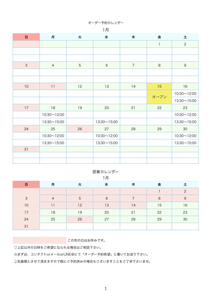 営業カレンダー-1月