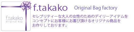 f.takako オリジナルリボンバック・リボントート製作・販売・オーダーメイド